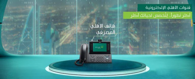 طريقة تفعيل الهاتف المصرفي للبنك الاهلي