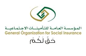 كيف اعرف اني مسجل في التأمينات الاجتماعية الموقع المثالي