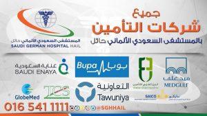 التعاونية للتأمين الطبي اسماء المستشفيات الموقع المثالي