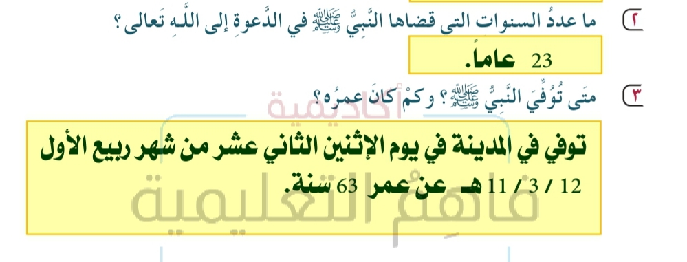 متى توفي النبي صلى الله عليه وسلم وكم كان عمره الموقع المثالي