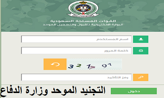 القوات المسلحة السعودية القبول والتسجيل 1441 الموقع المثالي