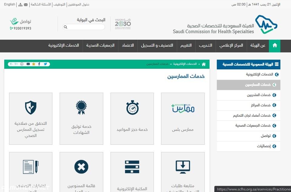 كيف اسجل في الهيئة السعودية للتخصصات الصحية 2020 الموقع المثالي