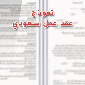 نموذج عقد عمل سعودي 2020 مختصر الموقع المثالي