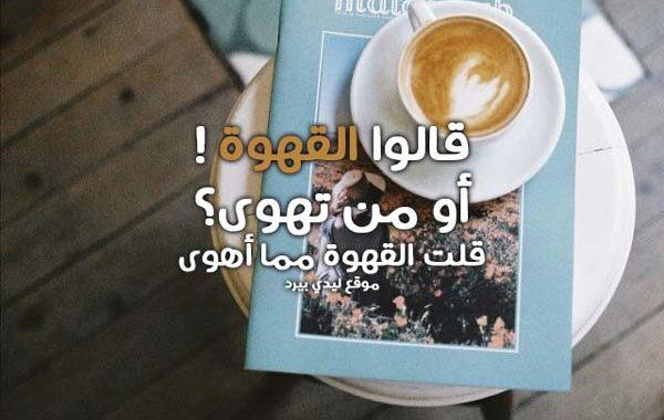 حكم عن القهوة امثال واقوال 1
