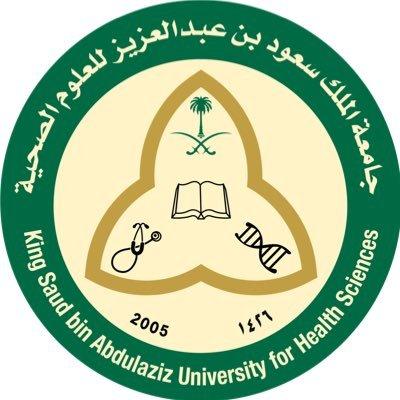 جامعة الملك سعود للعلوم الصحية شروط القبول الموقع المثالي
