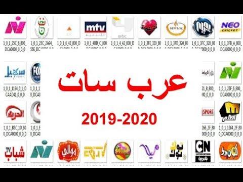 تردد واحد لجميع قنوات عرب سات 2020 الموقع المثالي