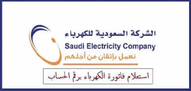 الاستعلام عن فاتورة الكهرباء برقم الحساب الموقع المثالي