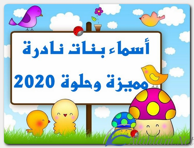 اسماء بنات حلوه ونادره 2021 الموقع المثالي