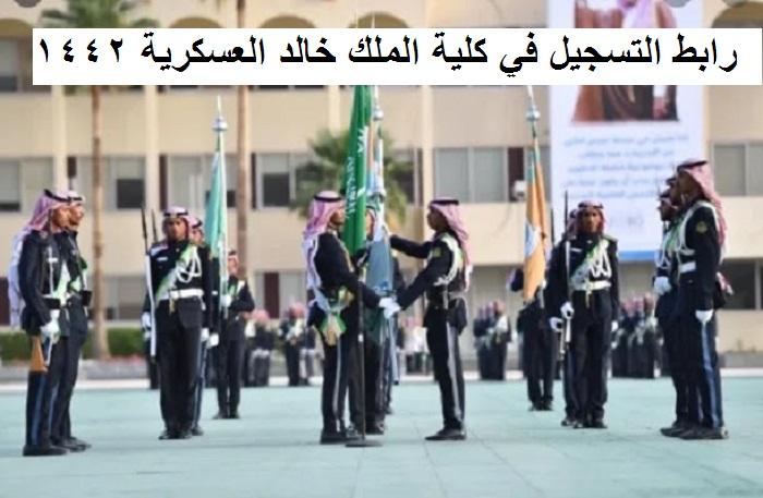 التسجيل في كلية الملك خالد العسكرية لحملة الثانوية 1442 رابط لجنة التقديم الموقع المثالي
