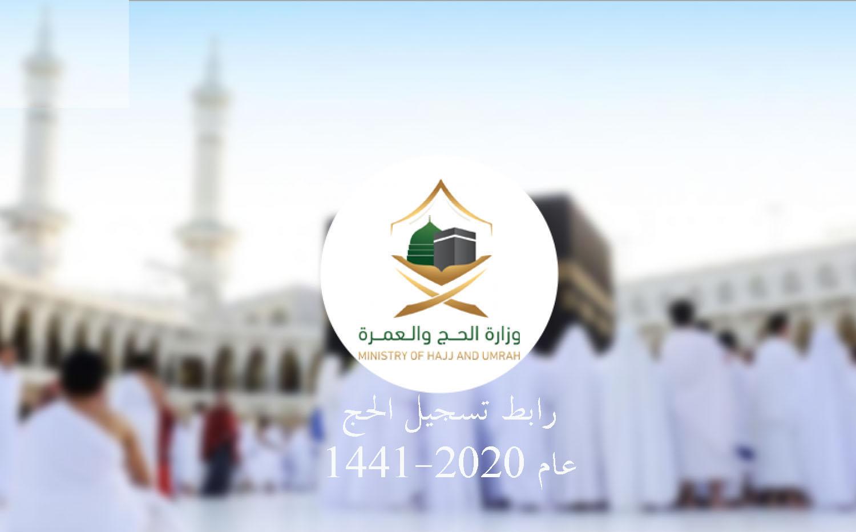 تصريح الحج 1441 استخراج تصاريح الحج لحجاج الداخل 2020 الموقع المثالي