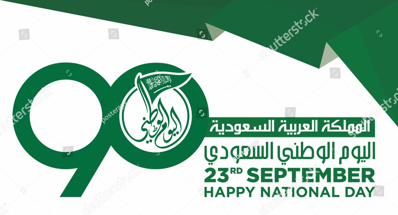 متى اليوم الوطني السعودي 2020 الموقع المثالي