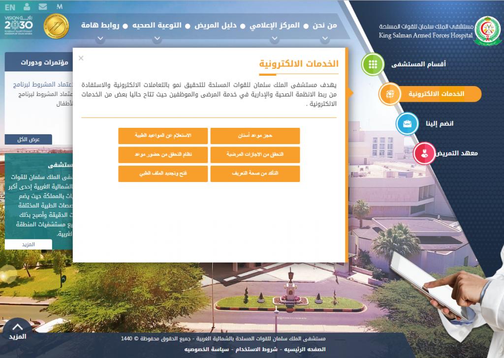 حجز موعد اسنان في المستشفى العسكري خميس مشيط الموقع المثالي