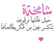 ملكية حفنة مجرى القاب اسلاميه للنساء Comertinsaat Com