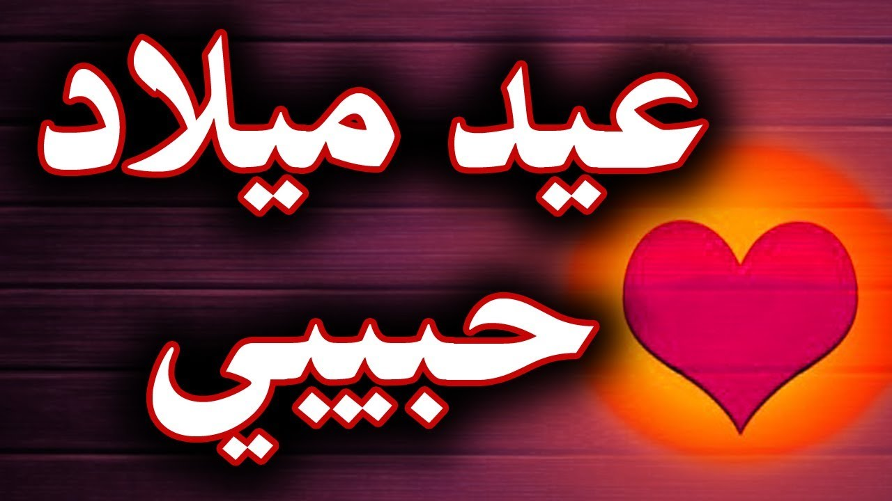 تهنئة عيد ميلاد حبيبي 2020 صور كلمات لعيد ميلاد حبيبتي الموقع