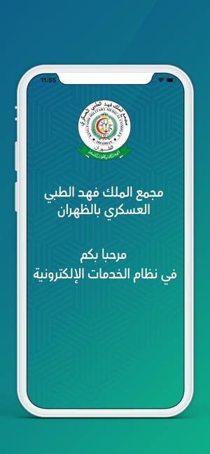 حجز موعد مجمع الملك فهد الطبي العسكري بالظهران الموقع المثالي