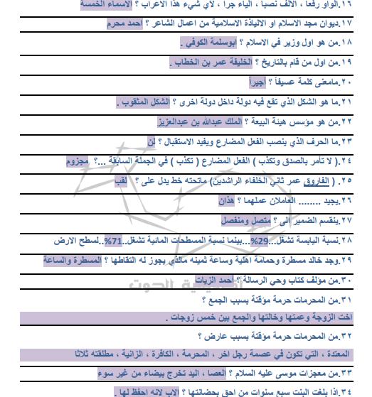 تجميعات تحصيلي 1441 الفترة الثانية علمي وادبي Pdf مع الاجابة 2020 الموقع المثالي