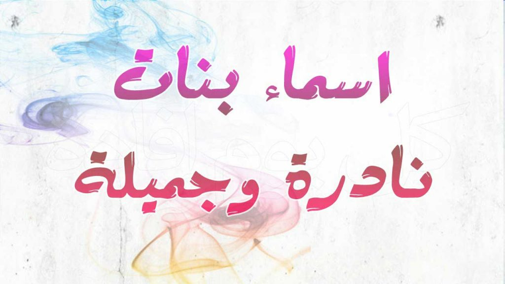 أسماء بنات حلوة ونادرة مسلمة