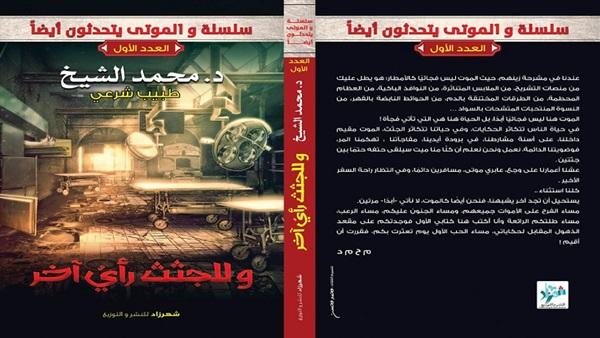 كتاب للجثث رأي آخر – محمد الشيخ