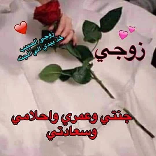 القاب حلوه للزوج أسماء روعة للزوجين بالجوال عربي وانجليزي