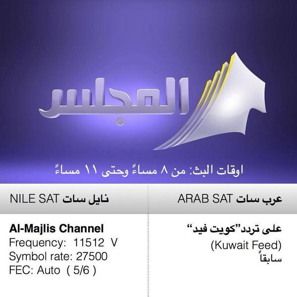 تردد قناة المجلس الكويتيه الجديد 2021