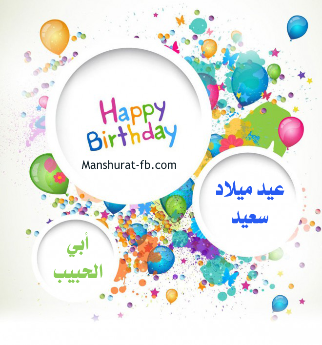 كلمات عيد ميلاد الاب بالانجليزي رسائل مترجمة الموقع المثالي