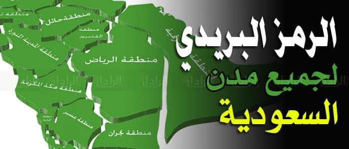 الرمز البريدي للسعودية Hgvl
