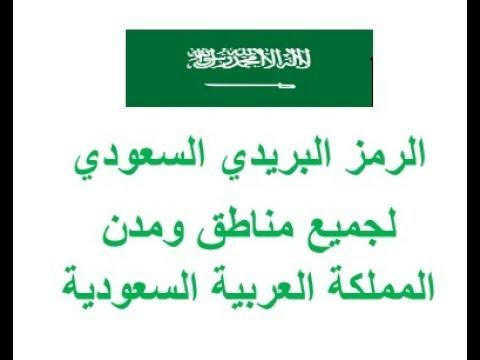 الرمز البريدي للسعودية لجميع المدن الموقع المثالي