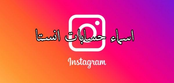 أسماء انستا Instagram 2021 رومانسية دينية للانستقرام الموقع المثالي