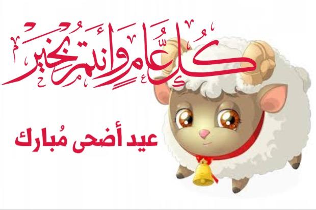 صور العيد 2020 اجمل الصور عن عيد الاضحى المبارك متحركة الموقع المثالي