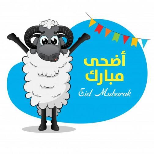 صور خروف عيد الاضحى 2020 رمزيات اجمل الصور خروف العيد خلفيات الموقع المثالي