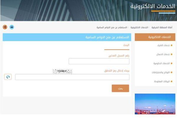 الاستعلام عن منحة ارض برقم السجل المدني - الموقع المثالي