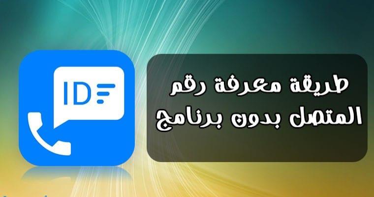 معرفة رقم المتصل بدون برنامج السعودية الموقع المثالي