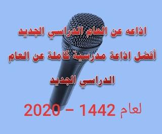 اذاعة مدرسية عن بداية العام الدراسي الجديد 2020 الموقع المثالي