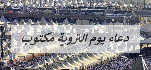 دعاء يوم التروية لغير الحاج اعمال يوم التروية للحجاج 8 ذي الحجه الموقع المثالي