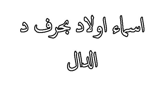 جسر الخس ذرية اسماء رجال بحرف الدال Comertinsaat Com
