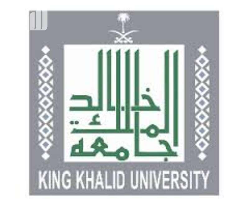 نسب القبول في جامعة الملك خالد 1442 الموقع المثالي