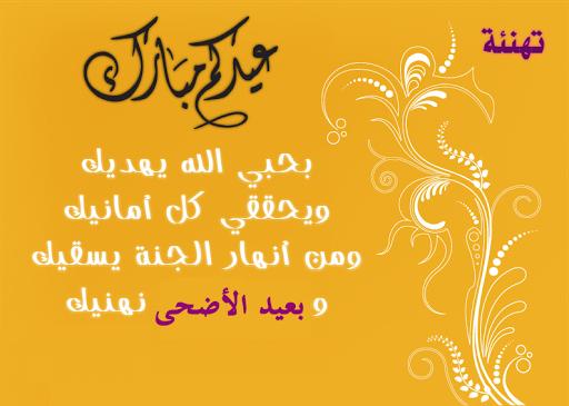 رسائل عيد الاضحى للاصدقاء 2020 بطاقة تهنئة بالعيد لصديقتي الموقع المثالي