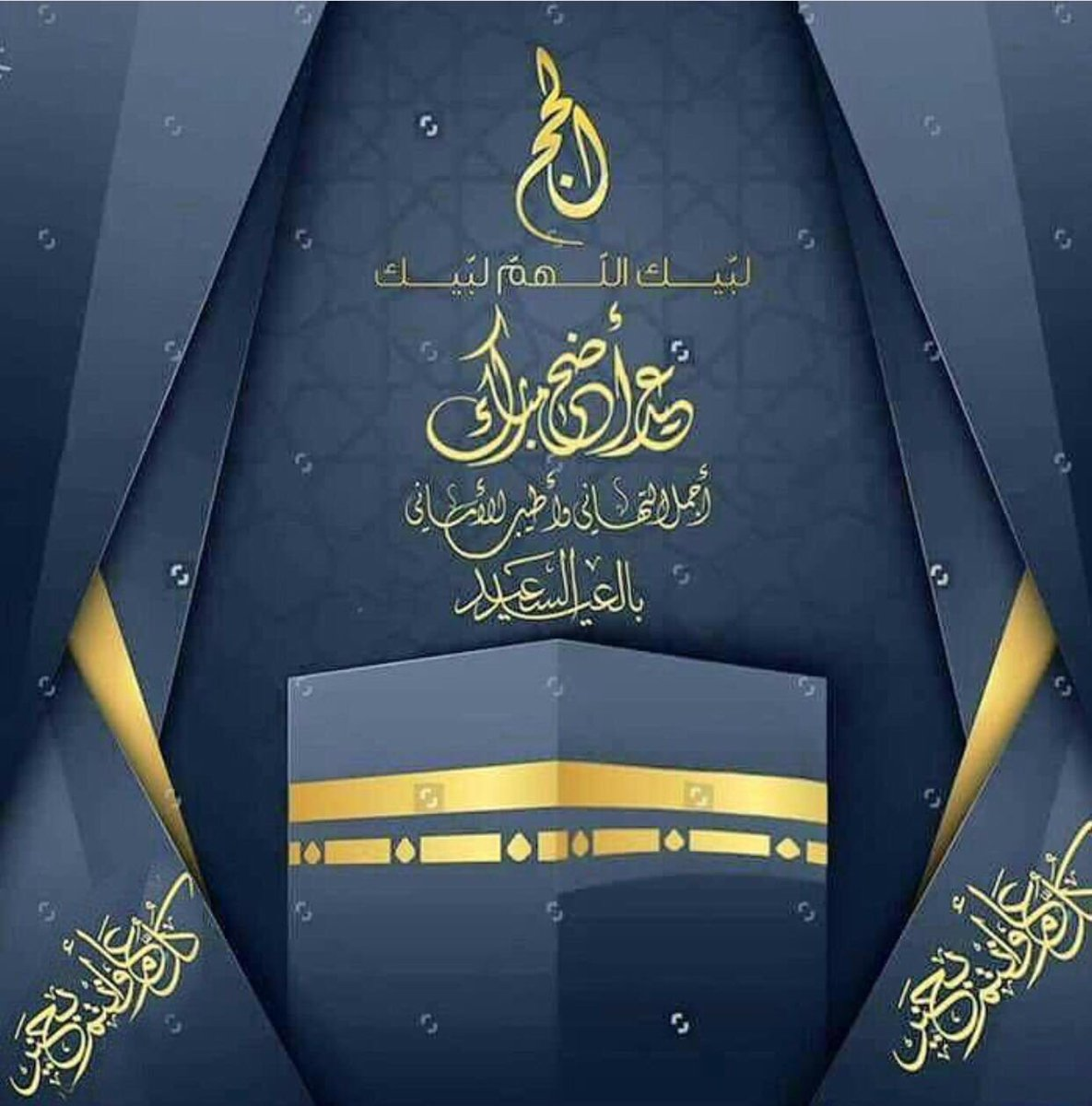 الرد على عيدكم مبارك اذا احد قالي عيدك مبارك وش ترد اقول الموقع المثالي