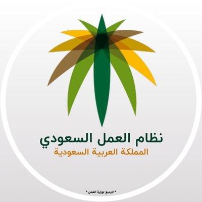كيفية حساب نهاية الخدمة في نظام العمل السعودي - الموقع المثالي