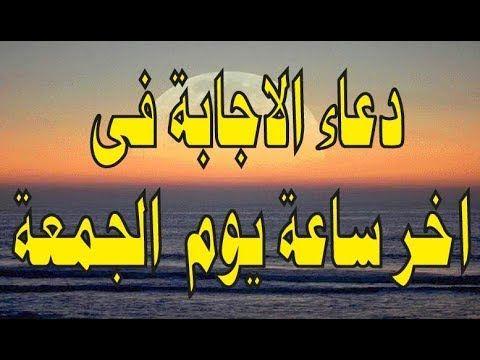 دعاء اخر ساعه في يوم الجمعه الموقع المثالي