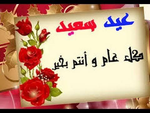 رد على تهنئة عيد الاضحى كيف الرد ع التهاني في العيد ردود العيد عساكم من عواده الموقع المثالي