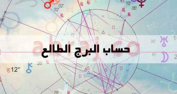 طالع برج الأسد برج ناري