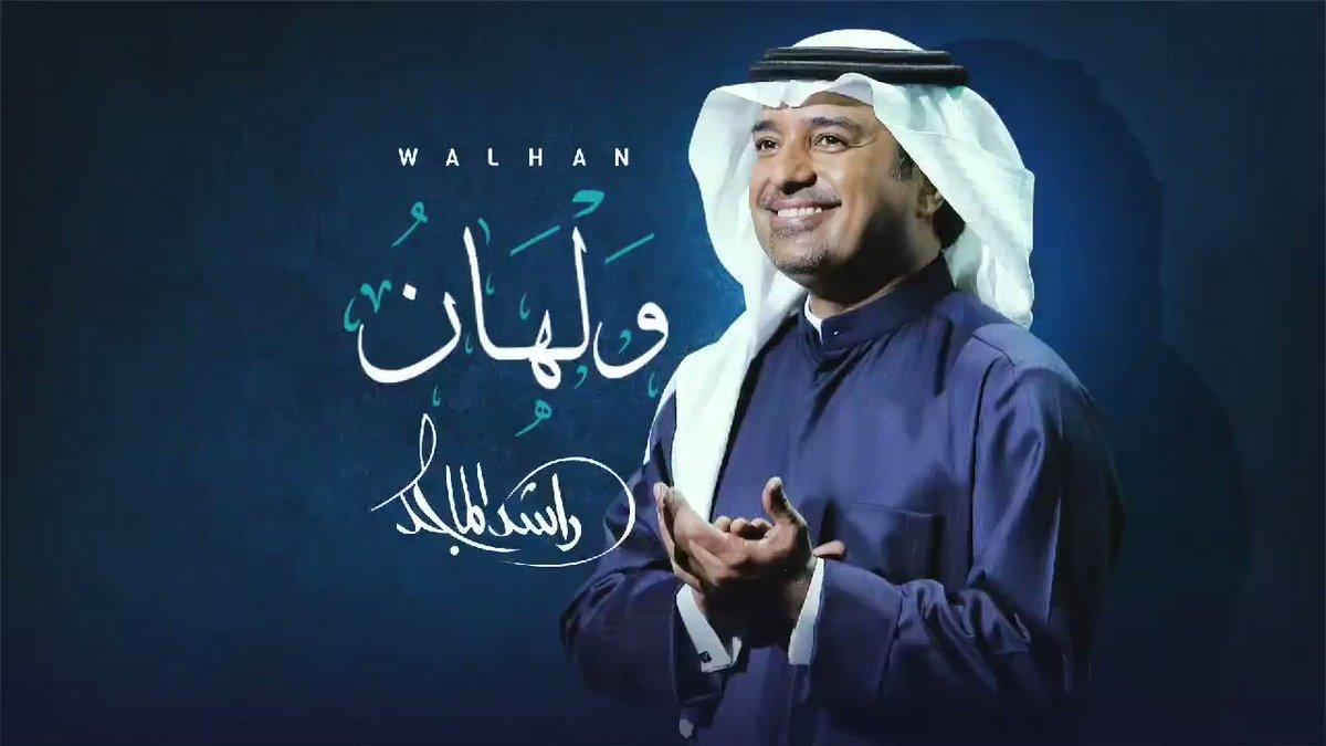 تحميل أغاني راشد الماجد mp3