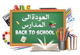 عبارات عن العودة للمدارس 2021 كلمات تشجيعية بالعوده للمدرسة الموقع المثالي
