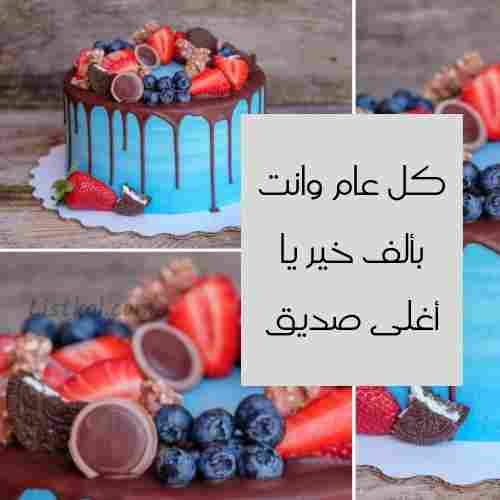 تهنئة عيد ميلاد صديق عزيز بوستات لعيد ميلاد صاحبي الموقع المثالي