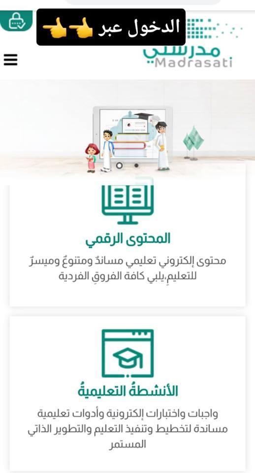 تحميل الكتب الدراسية السعودية 1442 المناهج الجديدة الموقع المثالي