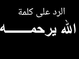 الرد على الله يرحمه اذا احد قال لي الله يرحمه وش ارد عليه الموقع المثالي