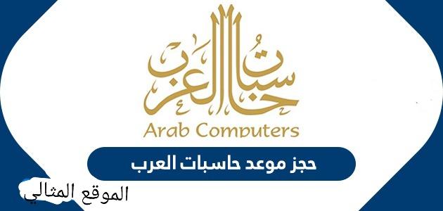 حجز موعد حاسبات العرب الموقع المثالي