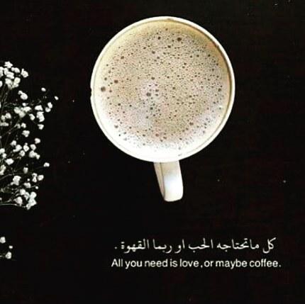 عبارات عن القهوة بالانجليزي بيسيات اقتباسات عن القهوه اسنابيه الموقع المثالي
