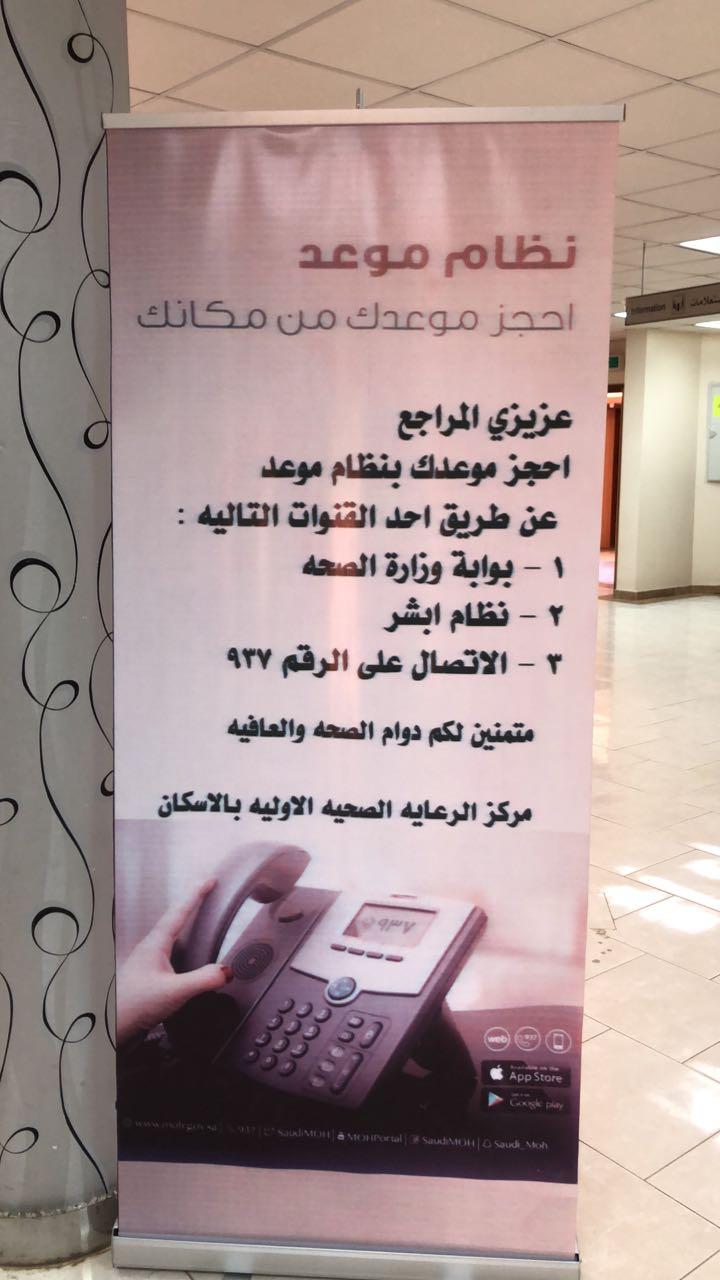 طريقة حجز موعد في وزارة 13